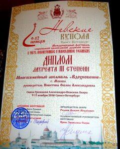 Диплом Лауреата Фестиваля Невские Купола