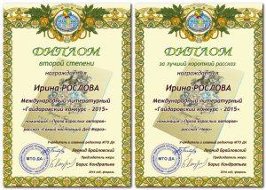 мои рассказы - дипломанты Гайдаровского конкурса