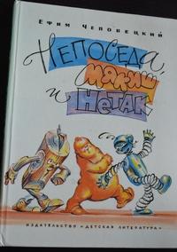 """Книга """"Непоседа Мякиш и Нетак"""",neposeda myakish i netak"""