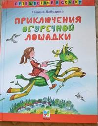 ogurechnaya loshadka,огуречная лошадка