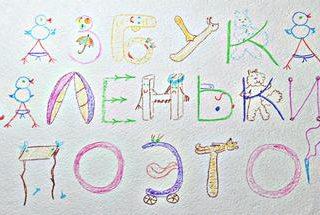 Запоминание букв. Как выучить с ребёнком алфавит. Азбука маленьких поэтов