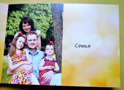 Фотокнига или - чем удивить на день рождения. Оригинальные подарки в стихах и фотографиях. Семья