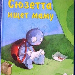 что почитать ребёнку 6 лет Квентин Гребан « Сюзетта ищет маму »