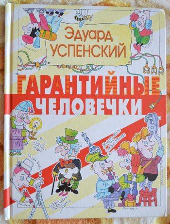 """Эдуард Успенский """"Гарантийные человечки"""". Рецензия на прочитанную книгу"""