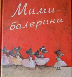 Как поверить в себя? Об этом - Хельга Банш в своей книжке «Мими-балерина»