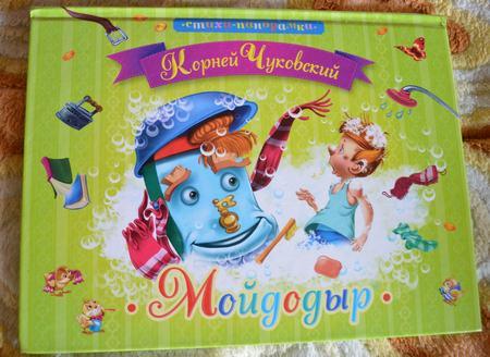 Детские книжки для малышей. Корней Чуковский. «Телефон», «Мойдодыр» и прочие. Любимые книжки детства. Мойдодыр