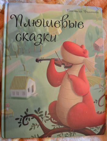 Анастасия Филиппова и «Плюшевые сказки». Где и как живут старые плюшевые игрушки?