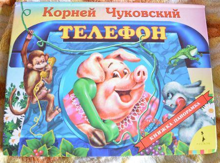 Детские книжки для малышей. Корней Чуковский. «Телефон», «Мойдодыр» и прочие. Любимые книжки детства. Детские книжки для малышей. Корней Чуковский. «Телефон», «Мойдодыр» и прочие. Любимые книжки детства. Телефон