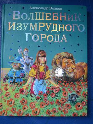 Волшебник изумрудного города Александра Волкова. Любимая книжка ребёнка.