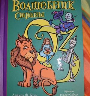 "Лаймен Фрэнк Баум ""Волшебник страны Оз"". Мои любимые книжки. Обложка"