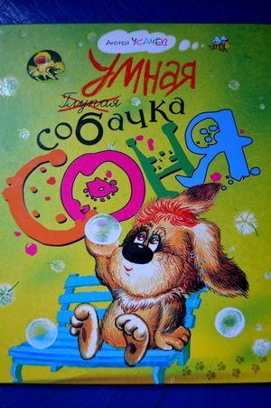 Наши любимые детские книги. «Умная собачка Соня» Андрей Усачев. Забавные приключения собачки. Маленькой, но сообразительной