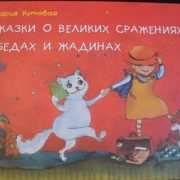 Сказочные уроки общения с ребёнком. Отзыв о книге «Сказки о великих сражениях, ябедах и жадинах» Марии Кутовой