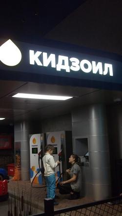как выбрать будущую профессию ребёнку. Кидзания в Москве – наши отзывы. Кидзойл