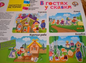 Настольные развивающие игры для детей 2 – 3 лет обзор и наши отзывы. Логические игры для малышей. ИГра на магнитах сказки