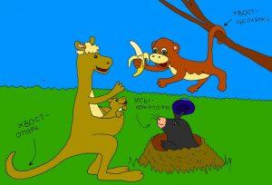 Детские познавательные стишки про зверей, лапы, ноги, рога, копыта, усы и хвосты. Кенгуру, обезьяна и крот