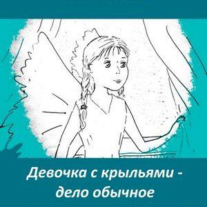Девочка с крыльями - дело обычное