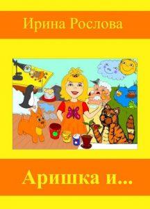 """Аришка и..."""" электронная книга сказки Ирины Рословой"""
