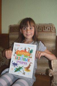 Нам досталась книга Светланы Булгаковой зоопарк из газетных трубочек