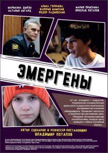 Эмергены фильм Владимира Потапова
