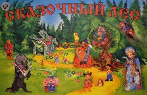 Настольная игра-ходилка сказочный лес
