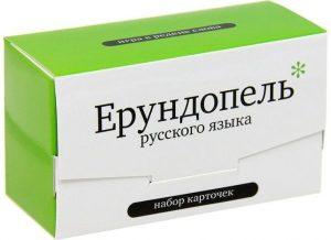 Ерундопель русского языка - филологическая игра