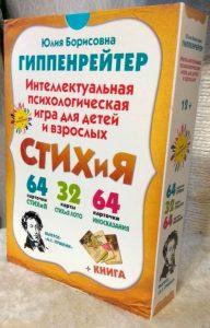 Психологическая игра Стихия для детей и взрослых