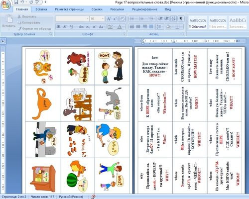 Карточки для распечатки английских вопросительных слов снимок экрана