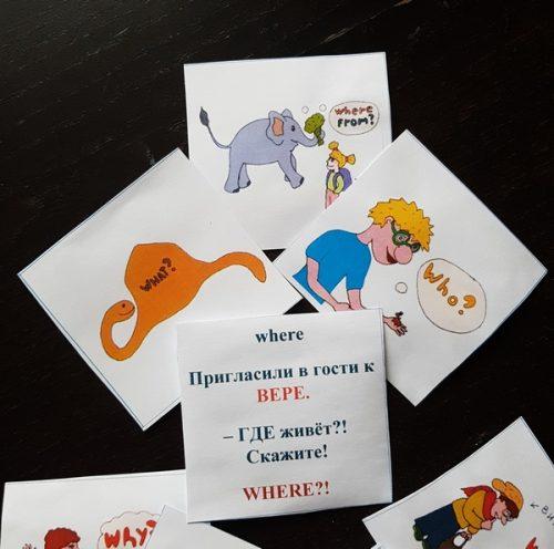 Распечатать карточки с вопросительными английскими словами