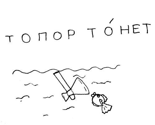 Как пишется слово топор