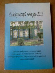 Гайдаровский конкурс