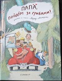 Добрые книжки Маркуса Маялуомы. Отзыв о «Папа, пойдём за грибами!»