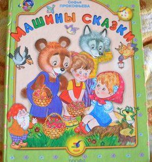 Любимые книги Софьи Прокофьевой. «Машины сказки» про Машу и Ойку читаем всей семьёй