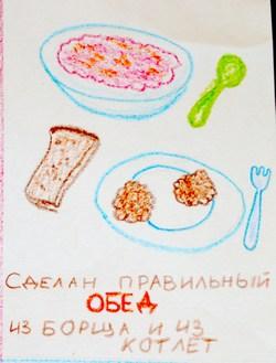 Ребёнок путает названия приёмов пищи? Как запомнить когда полдник, а когда завтрак? Используем запоминание образов. Обед
