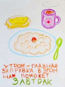 Ребёнок путает названия приёмов пищи? Как запомнить когда полдник, а когда завтрак? Используем запоминание образов. Завтрак