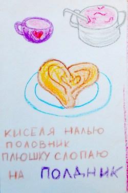 Ребёнок путает названия приёмов пищи? Как запомнить когда полдник, а когда завтрак? Используем запоминание образов. Полдник