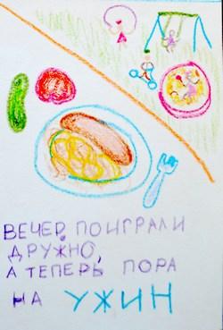 Ребёнок путает названия приёмов пищи? Как запомнить когда полдник, а когда завтрак? Используем запоминание образов. Ужин