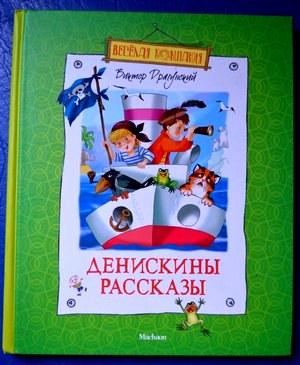 Виктор Драгунский «Денискины рассказы». Наш отзыв о любимой книге.