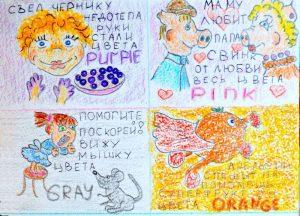 Учим цвета на английском. Для детей и родителей. Как легко запоминать английские слова. Запоминание цветов. Страничка 2