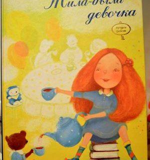 Наташа Гузеева «Жила-была девочка». Как вспомнить о том, что у тебя дружная, счастливая семья