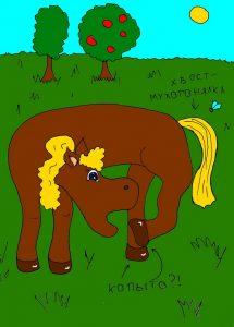 Детские познавательные стишки про зверей, лапы, ноги, рога, копыта, усы и хвосты. Конь