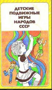Детские подвижные игры народов СССР А.В. Кеннеман