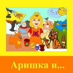 Обложка для Аришка и Квадратная