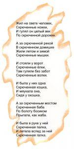 Скрюченная песня К.И. Чуковский