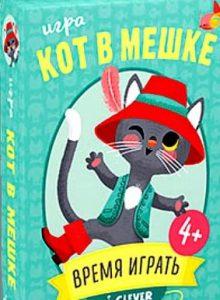 Игра кот в мешке карточная игра для детей