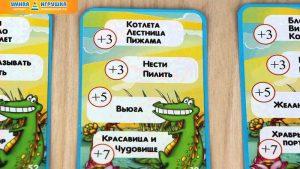 """Настольная игра для детей """"Крокодильчик"""" - карта с заданиями"""