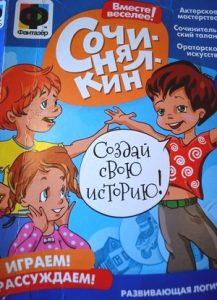"""весёлая и простая игра """"сочинялкин"""""""