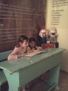 Московский Музей Образования первый этаж