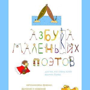 """Обложка книги """"Азбука маленьких поэтов"""" - стихи для запоминания букв алфавита при помощи ассоциации с формой"""