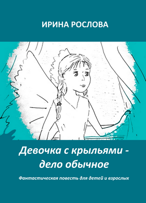 Обложка книги девочка с крыльями дело обычное Ирина Рослова